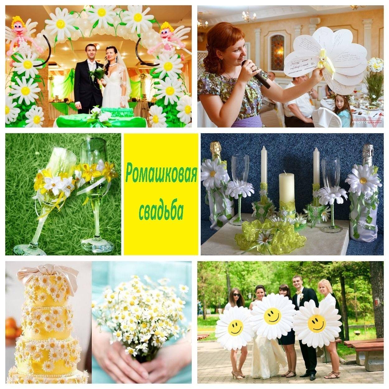 Картинки ромашковая свадьба