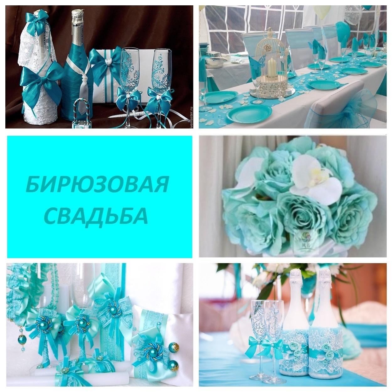 С бирюзовой свадьбой картинки, цветы