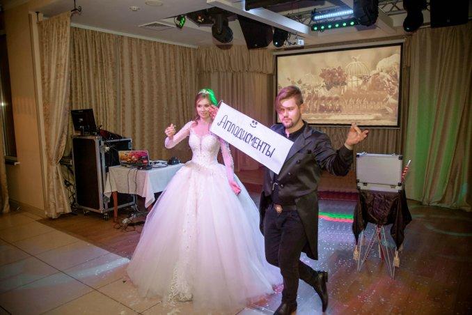фокус с невестой