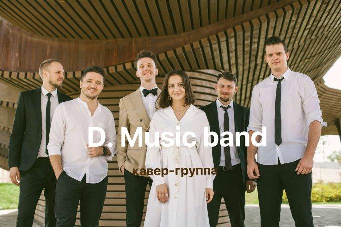 Кавер-группа D. Music band