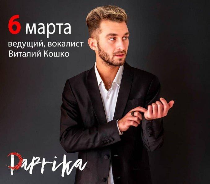 Виталий Кошко