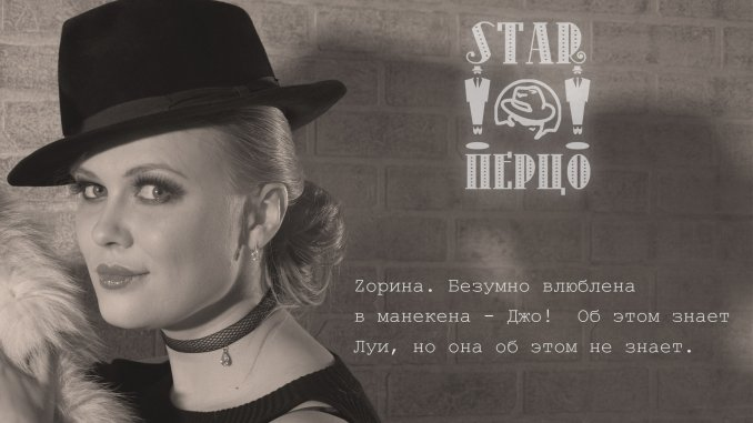 Старперцо - Певица Zорина