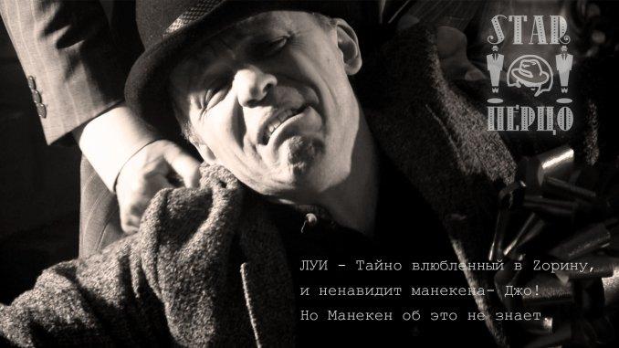 Старперцо - Луи Брандо