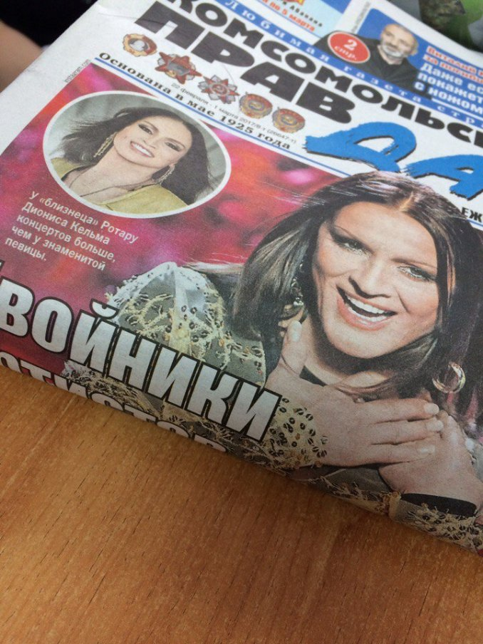 """Дионис Кельм на обложке газеты """"Комсомольская правда"""" - Россиия"""