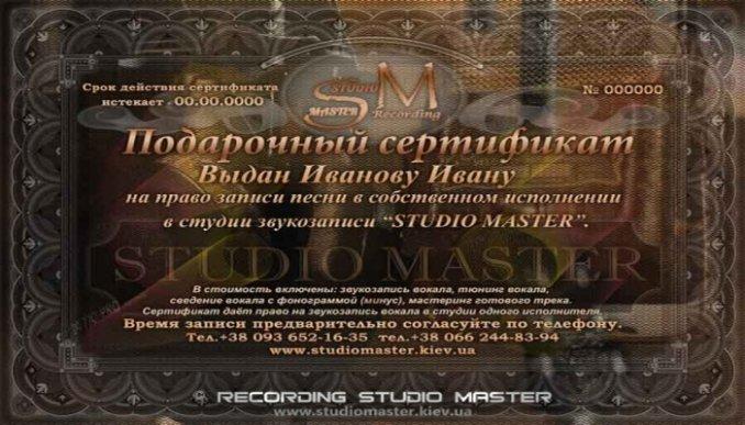 Студия звукозаписи - STUDIO MASTER