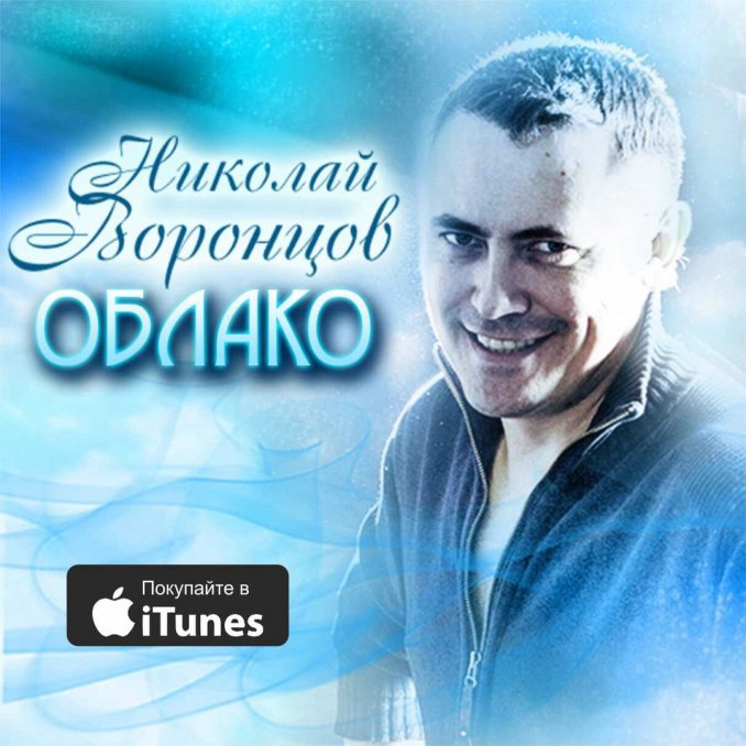 Николай Воронцов - Облако