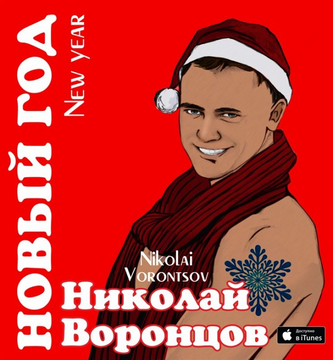 Николай Воронцов - Новый год (Снег за окном заскрипит)