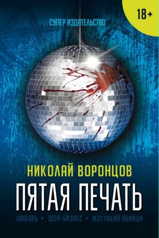 """Моя новая книга """"Пятая печать"""""""