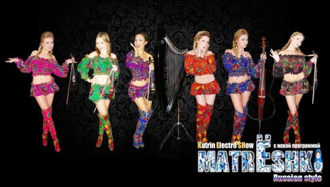 Katrin Electro SHow-классика в современной обработке