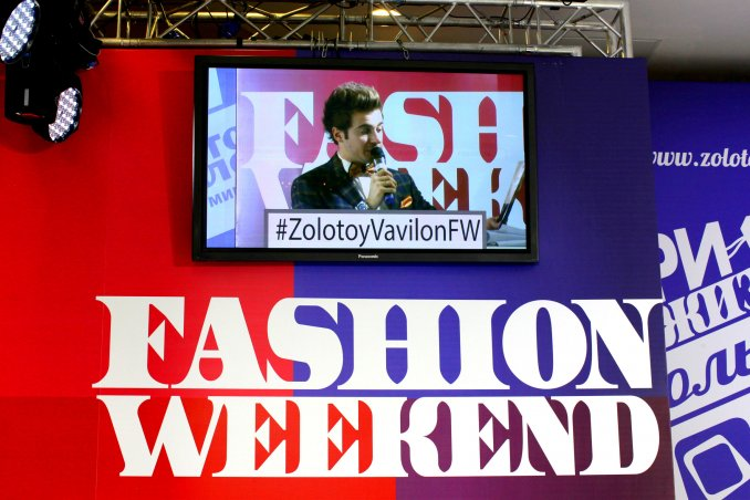 Fashion weekend. Ведущий Владимир Строжук