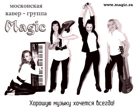 Magic - женская кавер группа