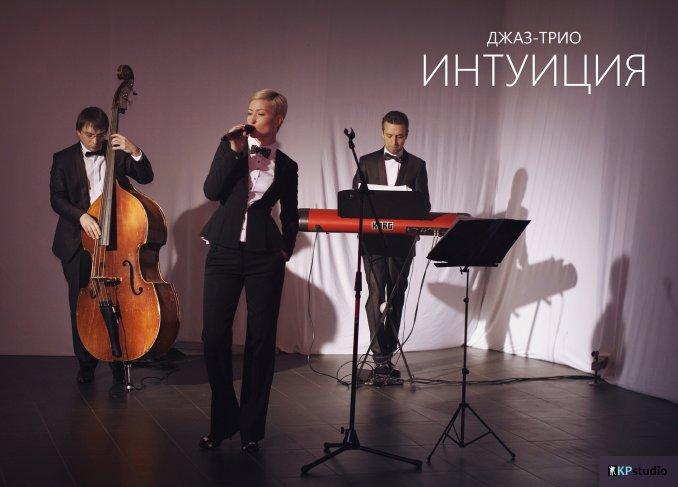 джаз-трио «Интуиция»