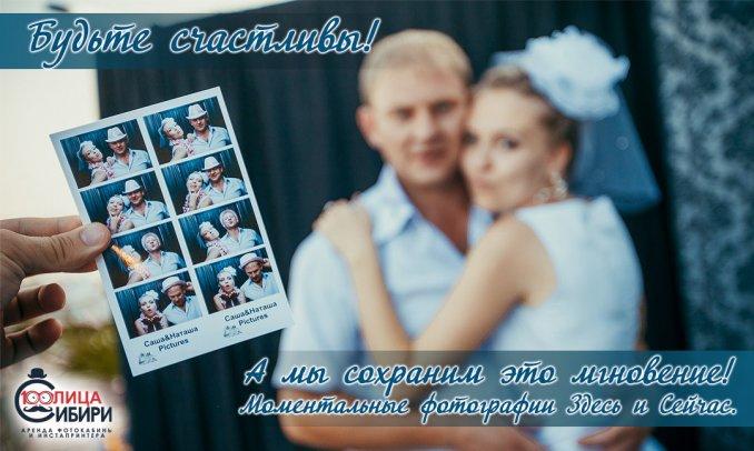 Свадебная фотобудка