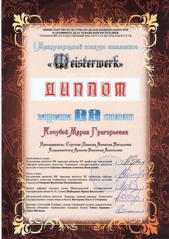 Лауреат 2 премии Международного вокального конкурса «Meisterwerk»