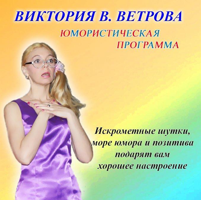 Виктория В. Ветрова