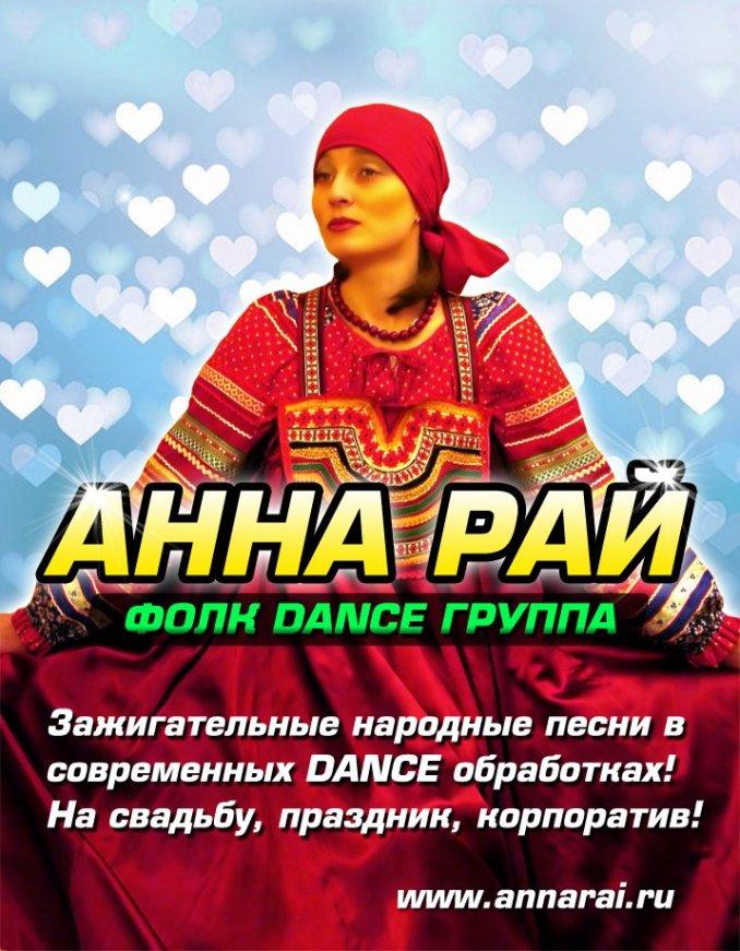 Фольк-Этно поп певица Анна Рай