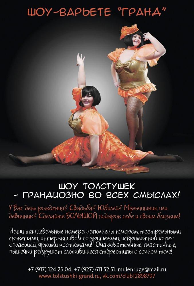 Шоу-Варьете ГРАНД шоу толстушек