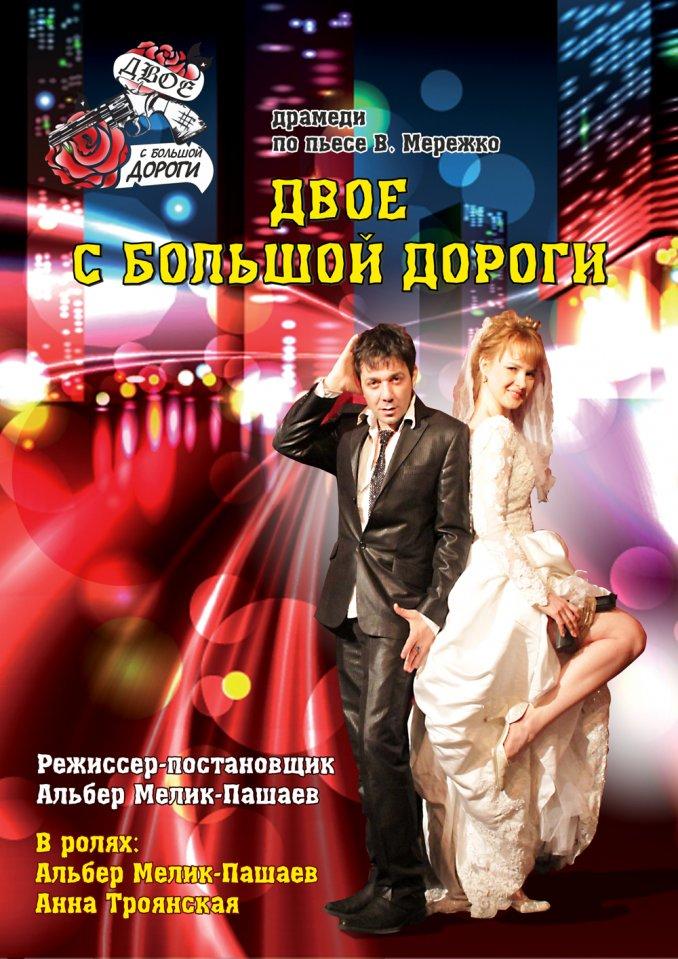 """спектакль """"ДВОЕ С БОЛЬШОЙ ДОРОГИ"""""""