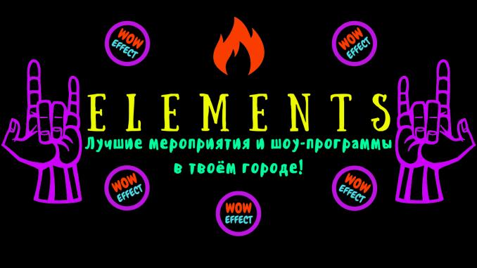 Elements - организация стильных мероприятий и лучших шоу-программ в Саратове