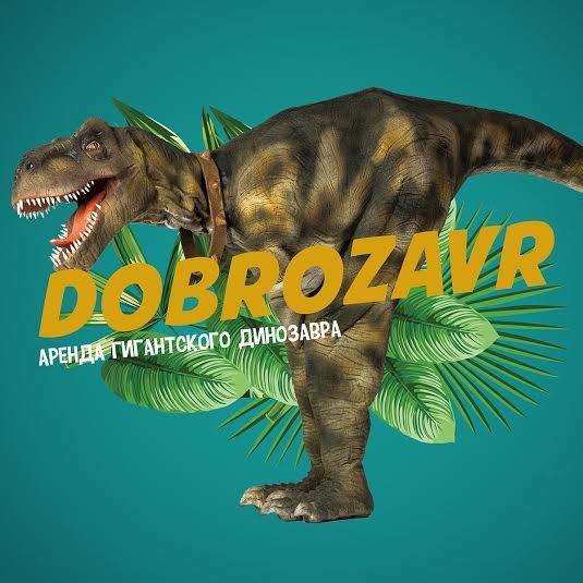 Доброзавр