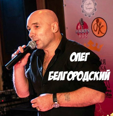 Олег Белгородский