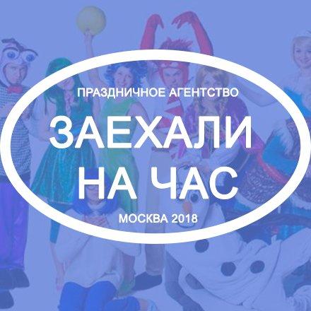 "Агентство ""Заехали на час"""