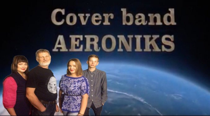 AeroNikS Cover Band (Живая музыка)