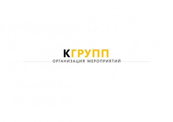 ООО КГрупп