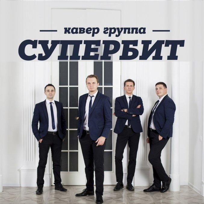 Кавер группа СУПЕРБИТ