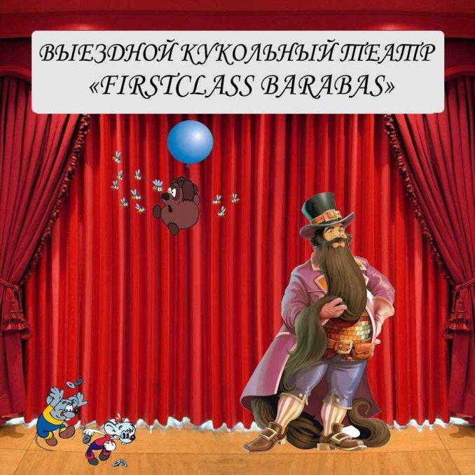 Выездной кукольный театр FirstClass Barabas