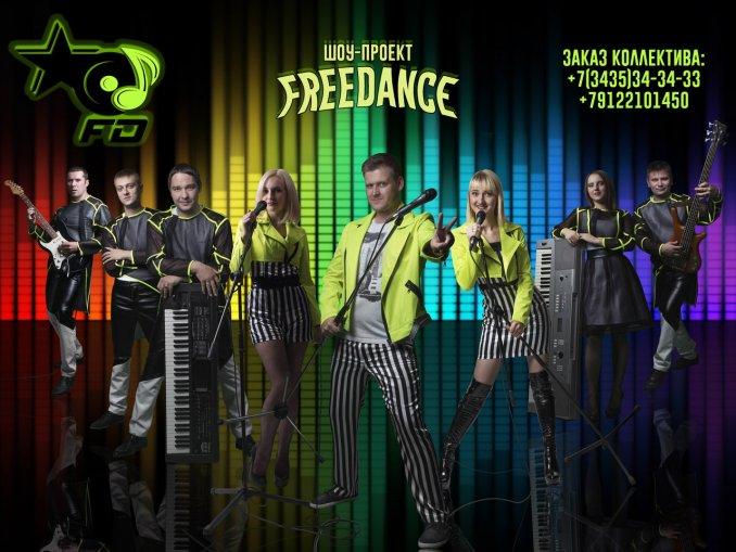 "Шоу Группа ,,Freedance"""
