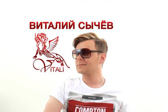 Виталий Сычёв (Vitali)
