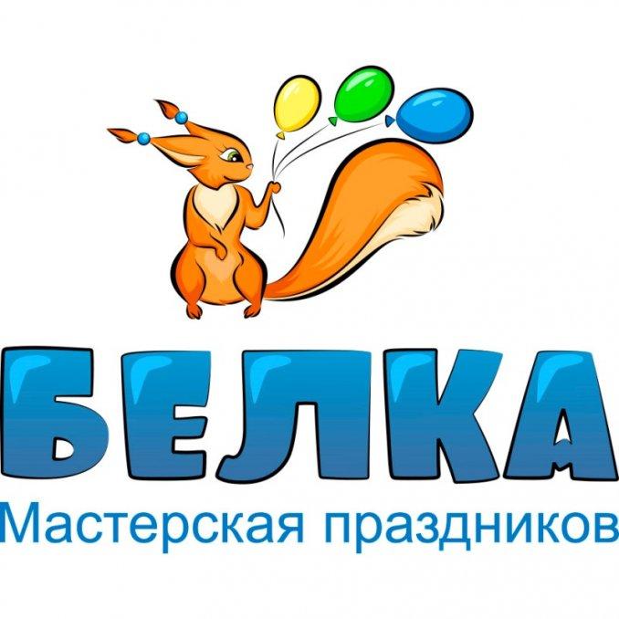 """Мастерская праздников """"Белка"""""""