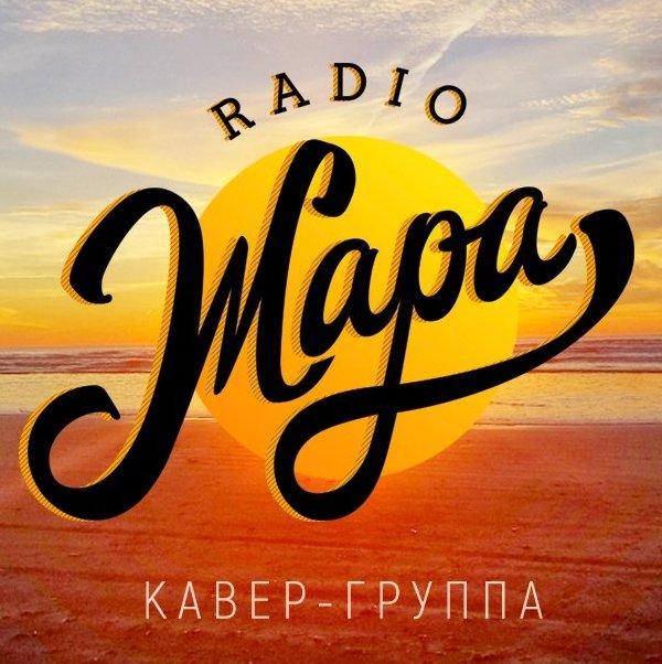 "Кавер-группа ""Radio Жара"""