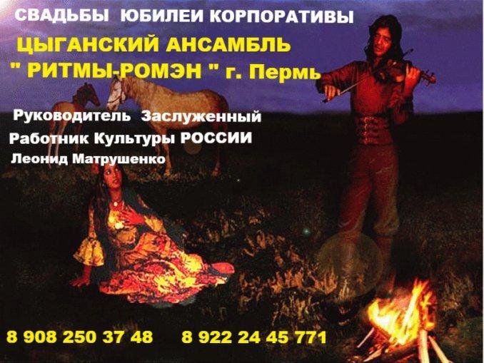 """ЦЫГАНСКИЙ АНСАМБЛЬ  """" РИТМЫ РОМЭН"""" г ПЕРМЬ"""