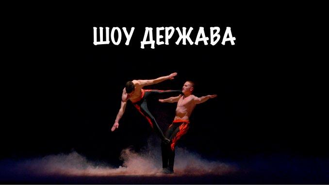 """Силовое шоу """"Держава"""""""