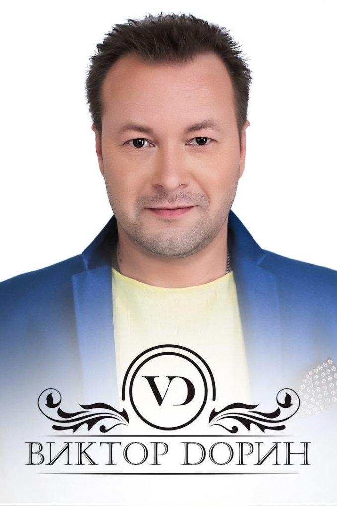 Виктор Дорин (экс Виктор Петлюра)