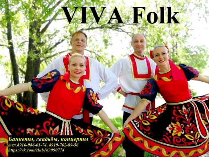 VIVA Folk хореографический коллектив