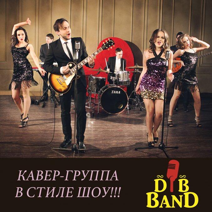 DB BAND - кавер-группа в стиле ШОУ!!!