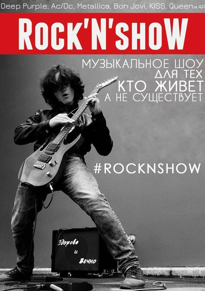 Rock'N'shoW - музыкальное шоу для тех, кто живет, а не существует