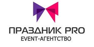 "Event - Агентство ""Праздник Pro Siberia"""