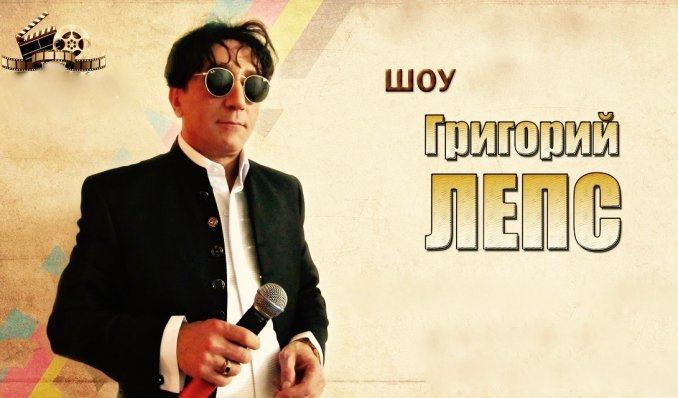Двойник Григорий Лепс