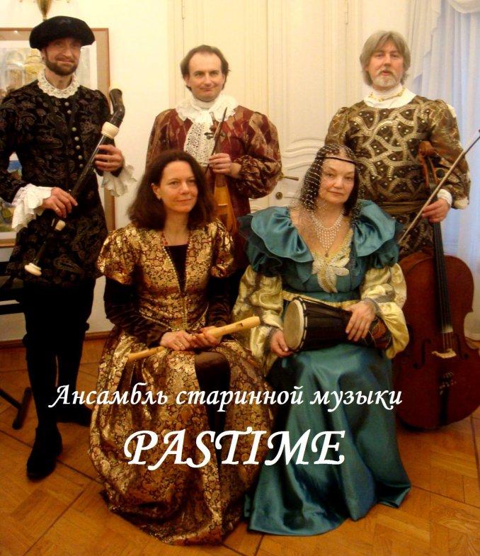 Ансамбль старинной музыки Pastime