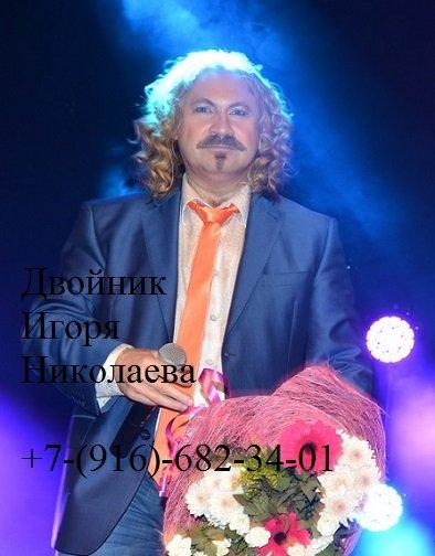ДВОЙНИК  Игоря  Николаева