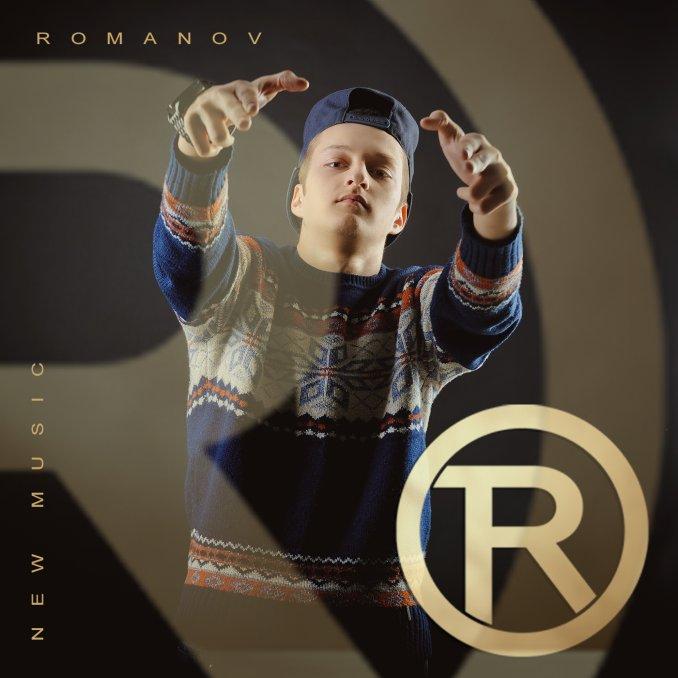 """Роман, репер, псевдоним """"Romanov"""""""