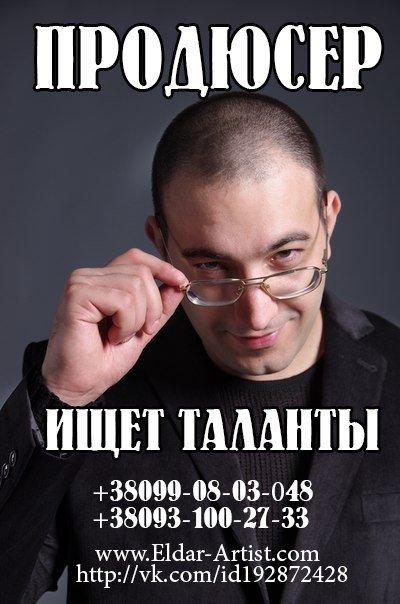ПРОДЮСЕР ИЩЕТ ТАЛАНТЫ