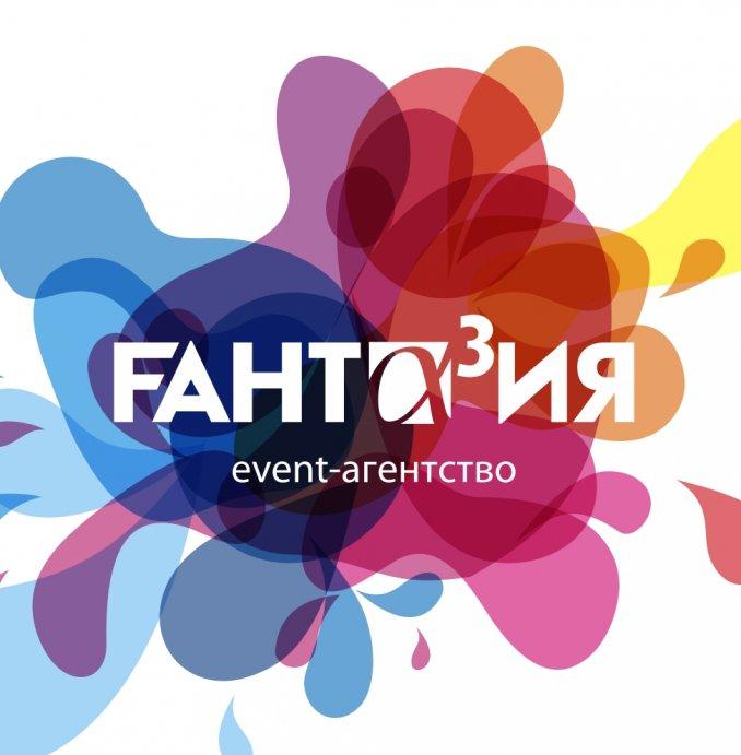 """event-агентство """"Фантазия"""""""