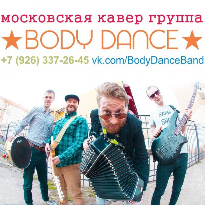 Кавер группа BODY DANCE