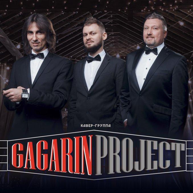 Кавер-группа GAGARIN project