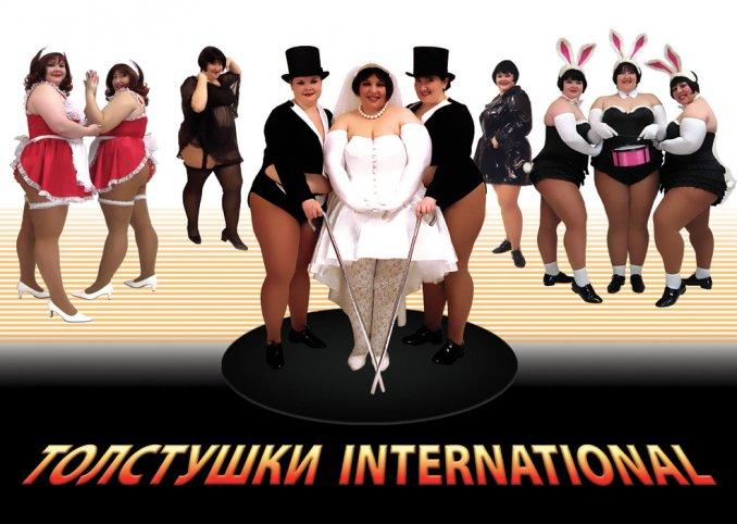 """Шоу-балет """"Толстушки-International"""""""